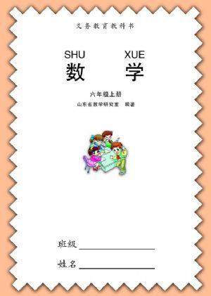 青岛版小学数学六三制六年级上册(2014年新版)电子课本(青岛出版社原版高清大图)