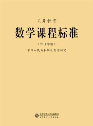 义务教育数学课程标准(2011年版)官方正式pdf格式