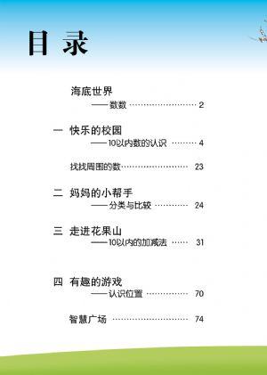 青岛版五四制数学一年级上册(2013年新版)电子课本(青岛出版社原版
