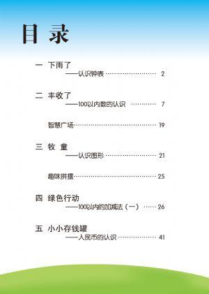 青岛版五四制数学一年级下册(2013年新版)电子课本(青岛出版社原版