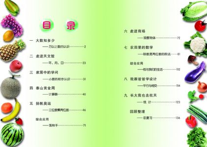 青岛版五四制三年级下册数学电子课本(官方原版高清大图)