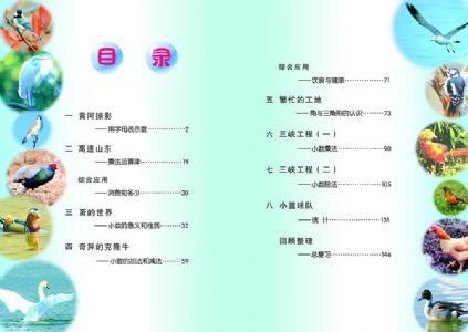 青岛版五四制四年级上册数学电子课本(官方原版高清大图)