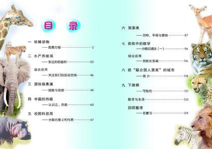 青岛版五四制四年级下册数学电子课本(官方原版高清大图)