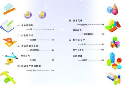 青岛版五四制五年级下册数学电子课本(官方原版高清大图)