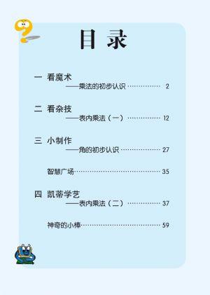 青岛版六年制数学二年级上册(2013年版)电子课本(青岛出版社原版高清