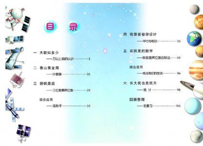 青岛版六年制四年级上册数学电子课本(官方原版高清大图)