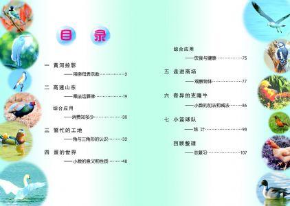 青岛版六年制四年级下册数学电子课本(官方原版高清大图)