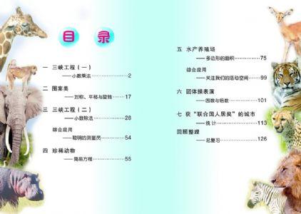 青岛版六年制五年级上册数学电子课本(官方原版高清大图)