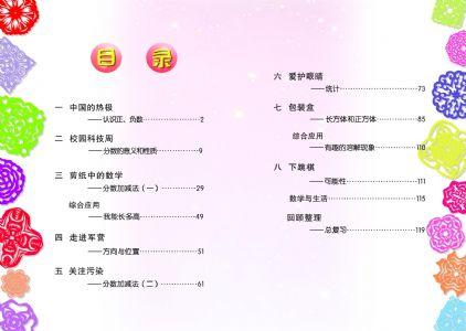 青岛版六年制五年级下册数学电子课本(官方原版高清大图)