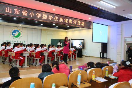 2014年山东省小学数学优质课展评活动